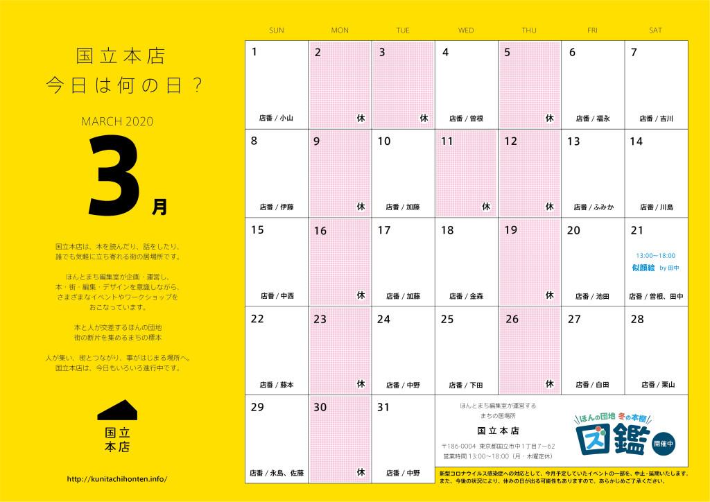 20_03国立本店カレンダー-01