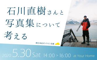 20_0530石川直樹さん_WEBbanner-01-01