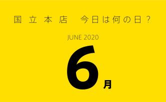 20_06国立本店カレンダーtop-01