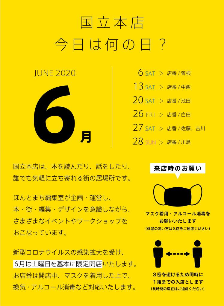 KH08_国立本店カレンダー6月 _web_アートボード 1