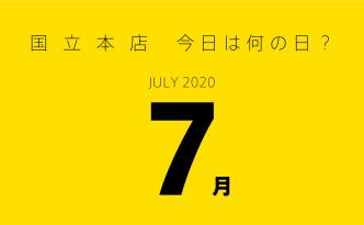 20_07国立本店カレンダーtop-01