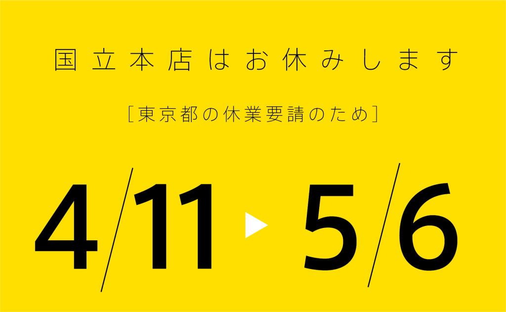 20_04国立本店_休業要請1top-01