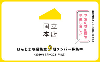 20_0729KH9期募集_banner_-2
