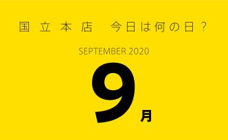 20_09国立本店カレンダーtop-01