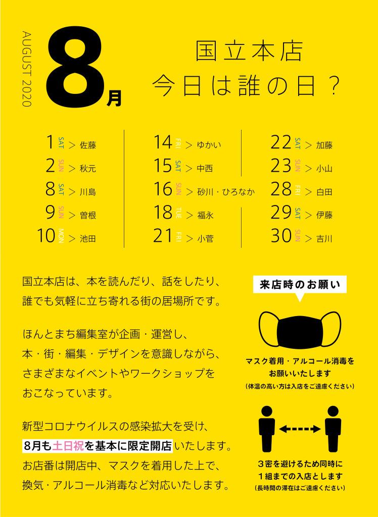 KH08_国立本店カレンダー8月 _web_アートボード 1