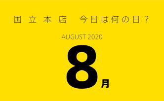 20_08国立本店カレンダーtop-01