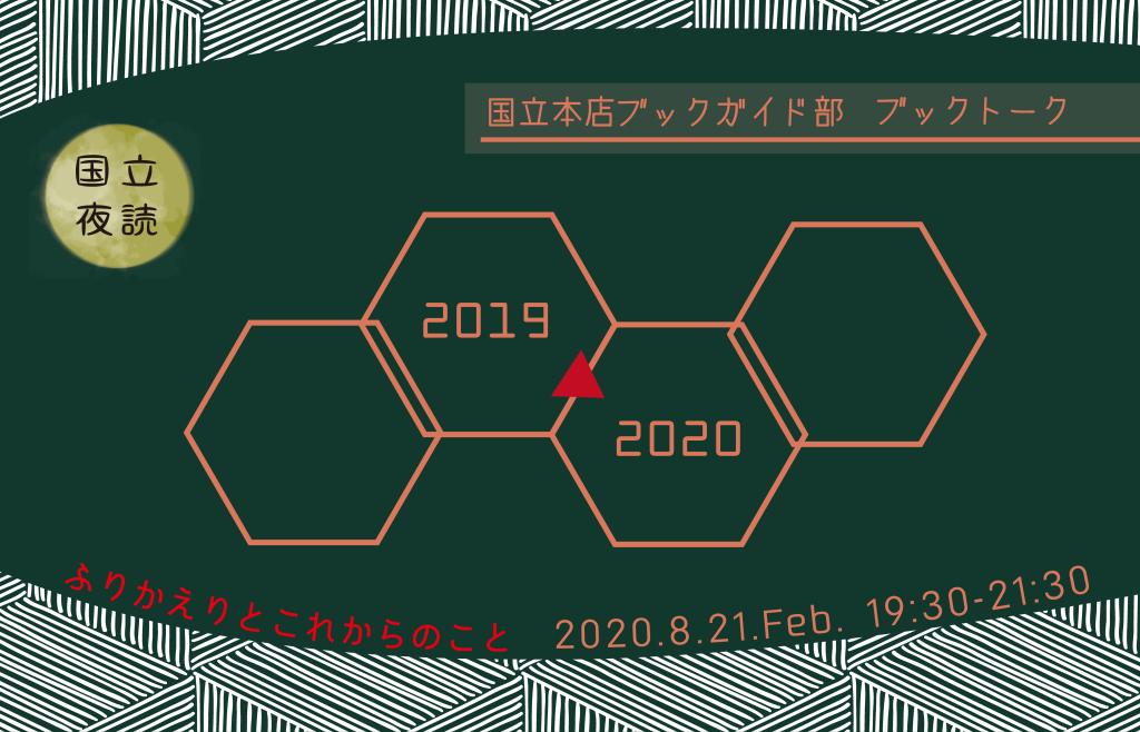 202008_夜読まとめHP