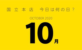 20_10国立本店カレンダーtop-01