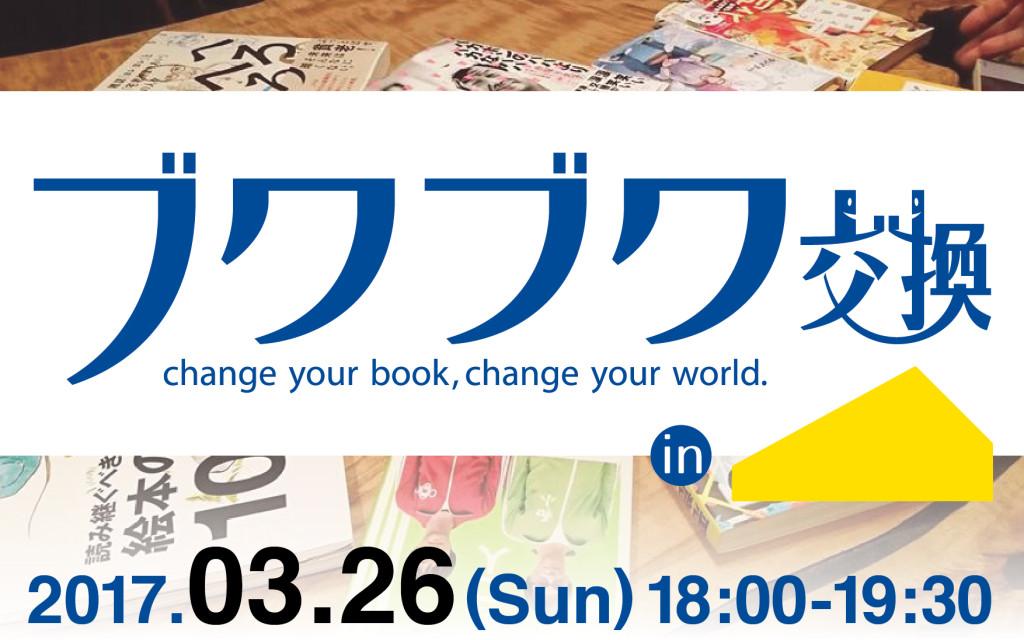 17_0326ブクブク_banner-01