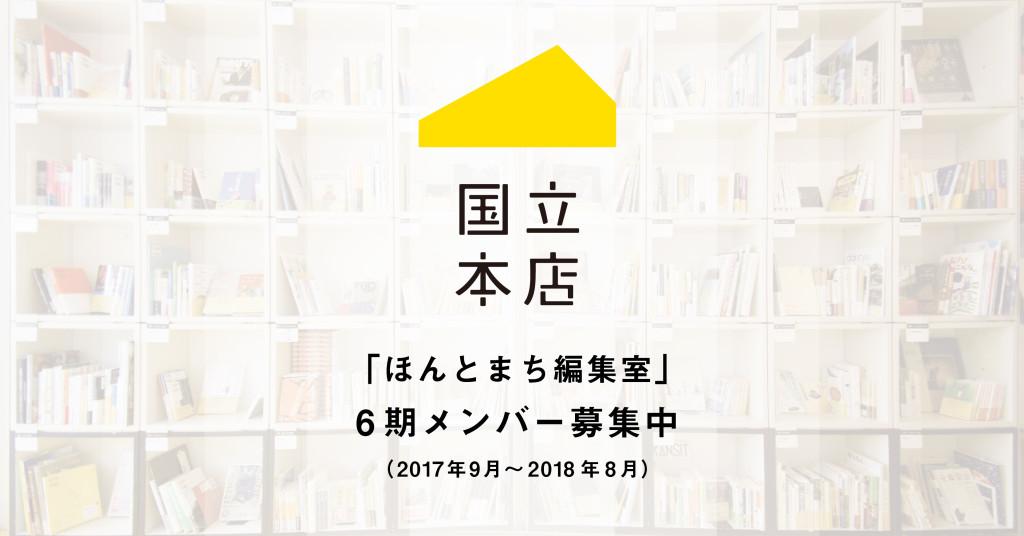 6期募集_ori画像-01