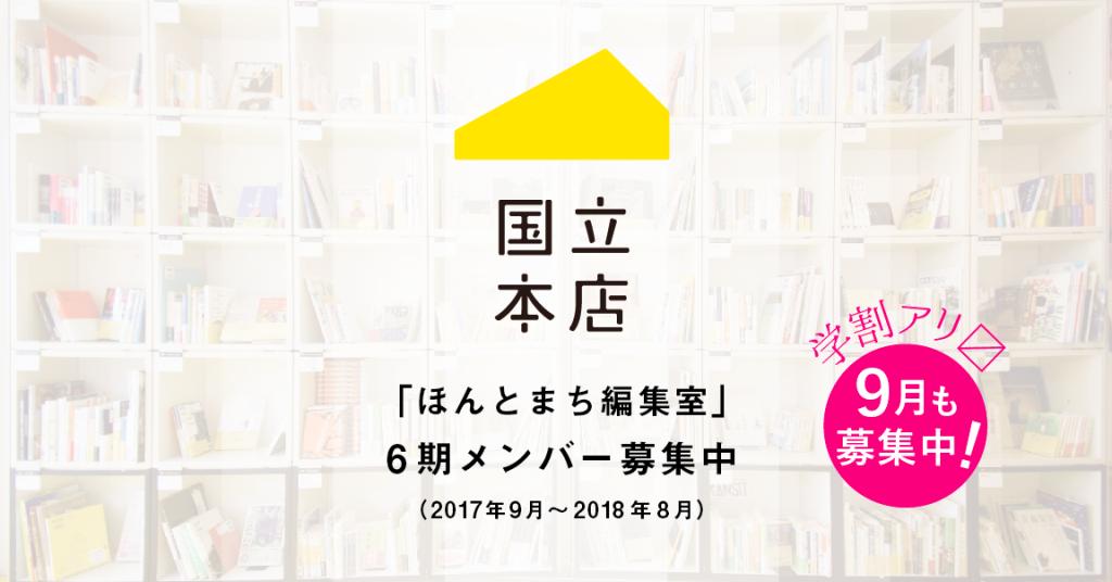 スクリーンショット 2017-09-01 12.11.57