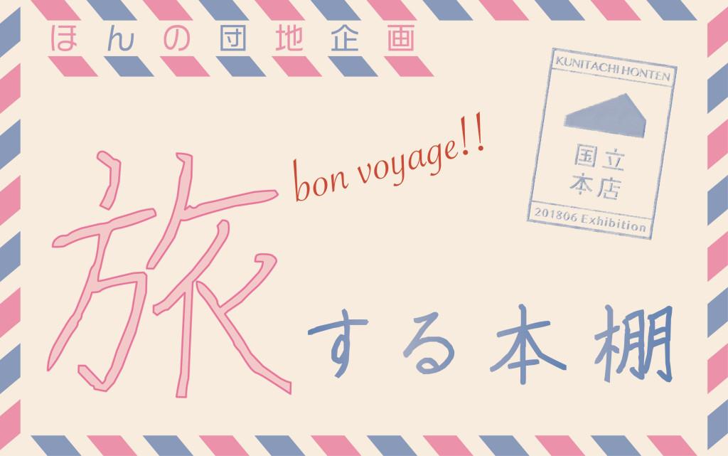 18_0605KH旅する本棚_banner-01