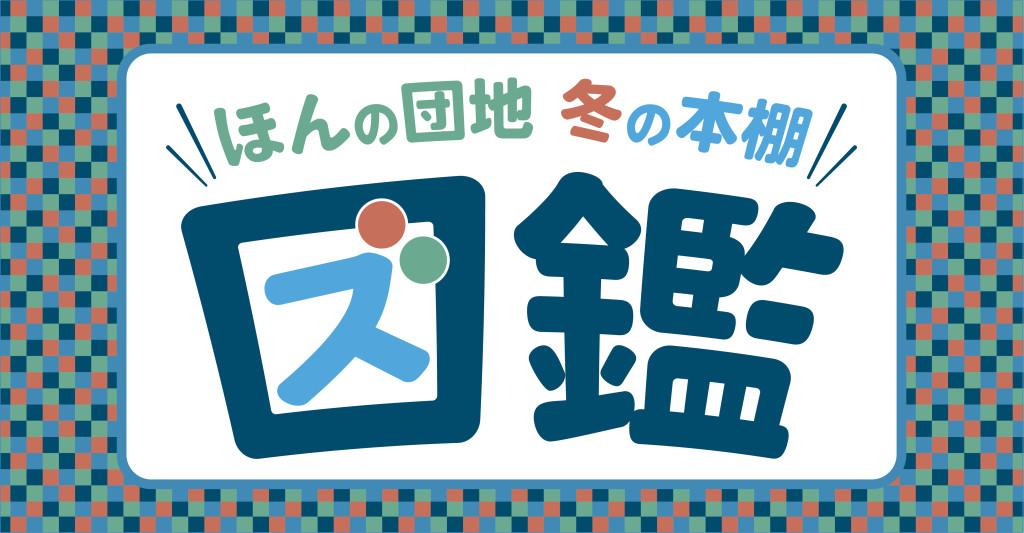 20_0201KH08_ほんの団地_図鑑_banner_アートボード 1