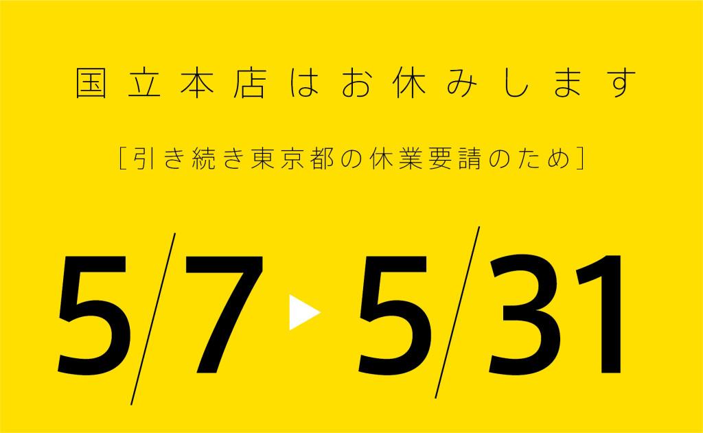20_05国立本店_休業要請2top-01