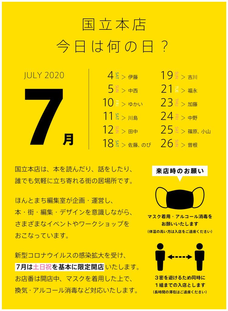 KH08_国立本店カレンダー7月 _web_アートボード 1