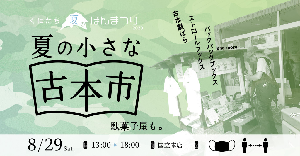 KH08古本市バナーv3-01