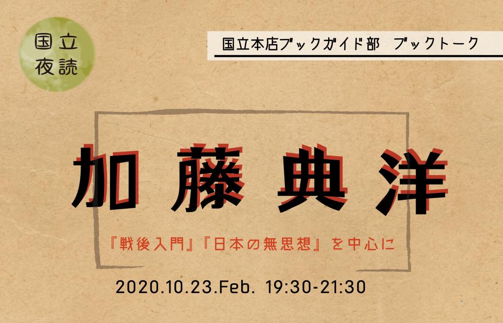 202010_夜読_加藤典洋_HP