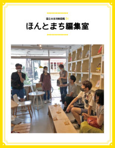 国立本店活動図鑑01 ほんとまち編集室