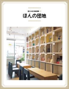 国立本店活動図鑑02 ほんの団地