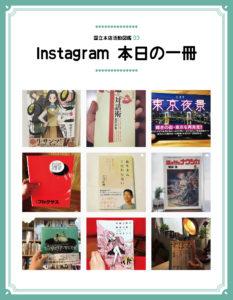 国立本店活動図鑑03 Instagram 本日の一冊