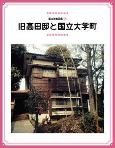 国立本店活動図鑑04 旧高田邸と国立大学町