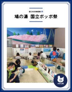 国立本店活動図鑑05 鳩の湯 国立ポッポ祭