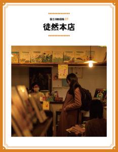 国立本店活動図鑑07 徒然本店